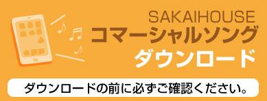 サカイハウス コマーシャルソングダウンロード