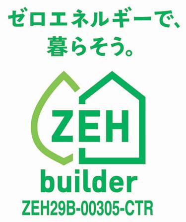 サカイハウス ZEHの取り組み