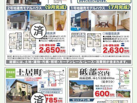 西石井建売モデルハウス 事前予約制販売会のご案内