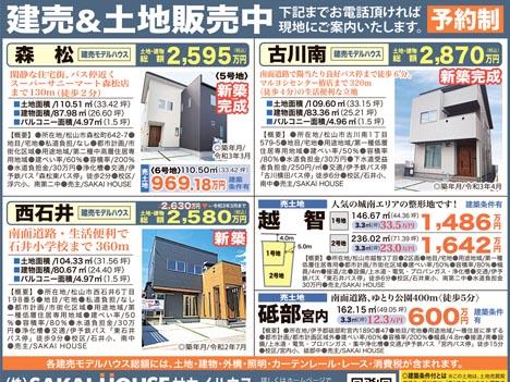 お勧めの建売モデルハウス&売土地:ウイークリーえひめリックにも掲載!