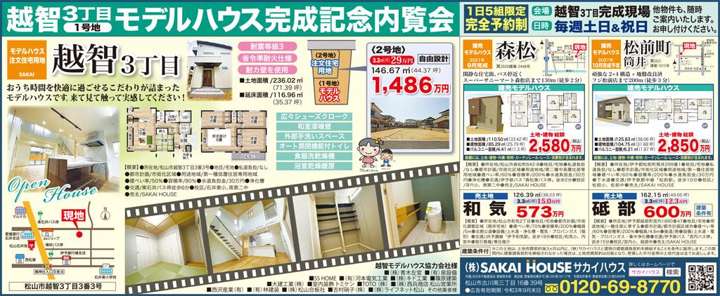 松山市越智モデルハウス完成! 完全予約制にて、土・日・祝 公開!!