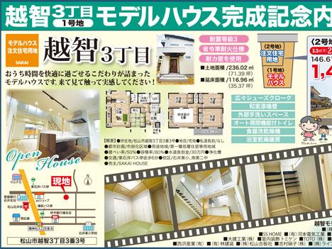 松山市越智モデルハウス完成! 完全予約制にて、土・日・祝 公開!